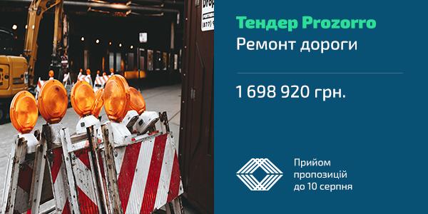Українські тендери державні закупівлі будівельних робіт