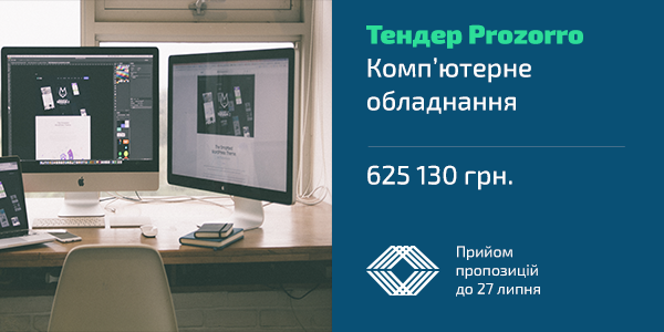 Державний електронний майданчик Zakupki.ua повідомляє про тендер