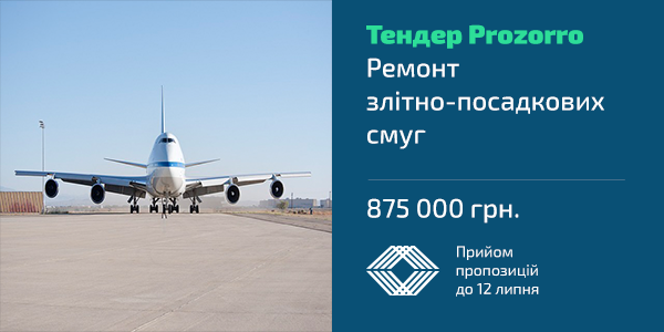 Тендери в Україні з ремонту злітно-посадкових смуг