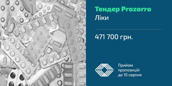 Сайт державних закупівель Zakupki.ua повідомляє про тендер