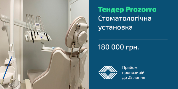 Сайт електронних торгів Zakupki.ua повідомляє про тендер