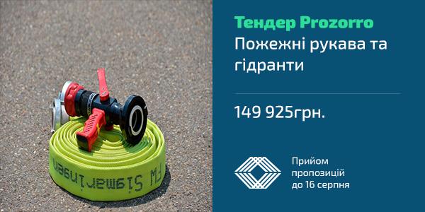 Портал державних закупівель Zakupki.ua повідомляє про тендер