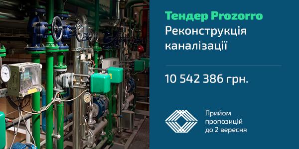 Державні закупівлі товарів і послуг на Тернопольщині