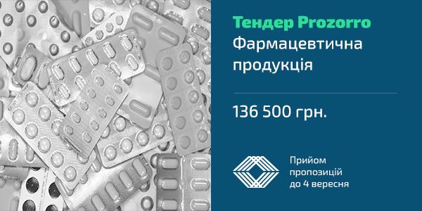 Закупівля товарів за державні кошти пройде на майданчику Zakupki.ua