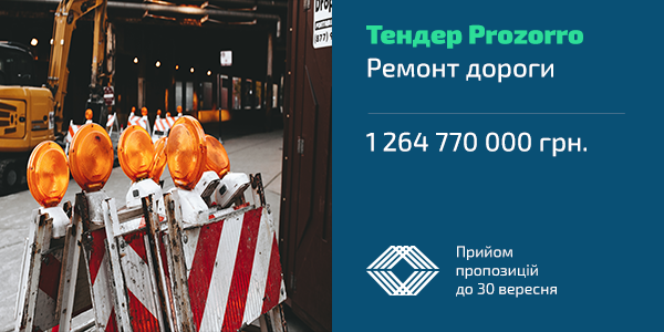 Повідомляє про державні закупівлі сайт Zakupki.ua