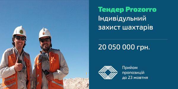 Повідомляє про державні закупівлі сайт Zakupki.ua.