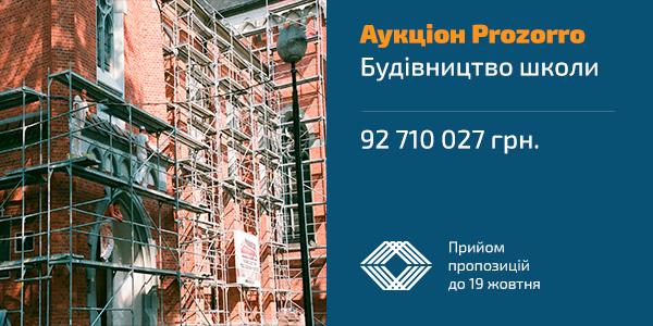 Державні закупівлі робіт з будівництва загальноосвітньої школи