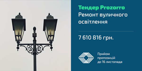 Тендер державних закупівель послуг з ремонту вуличного освітлення