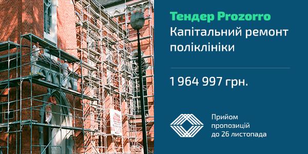 Державні закупівлі України