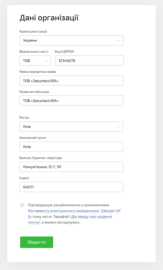 Реєстрація в Prozorro