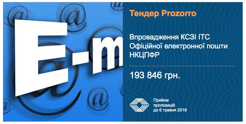 тендер впровадження офіційної електронної пошти