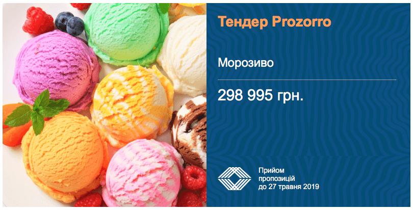 тендер морозиво