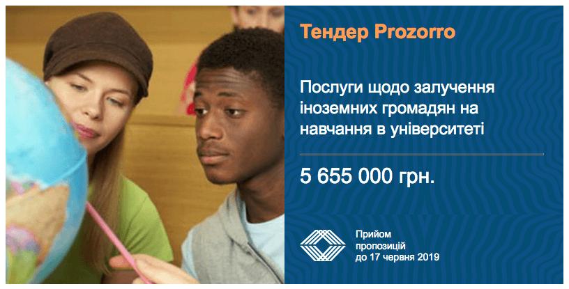 тендер щодо залучення іноземних громадян на навчання в університеті