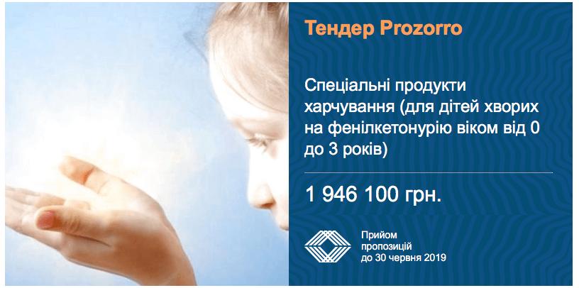 тендер послуги харчування для дітей