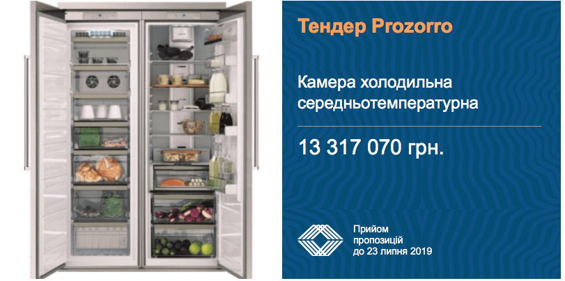 тендер холодильник камера