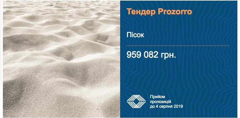 тендер пісок