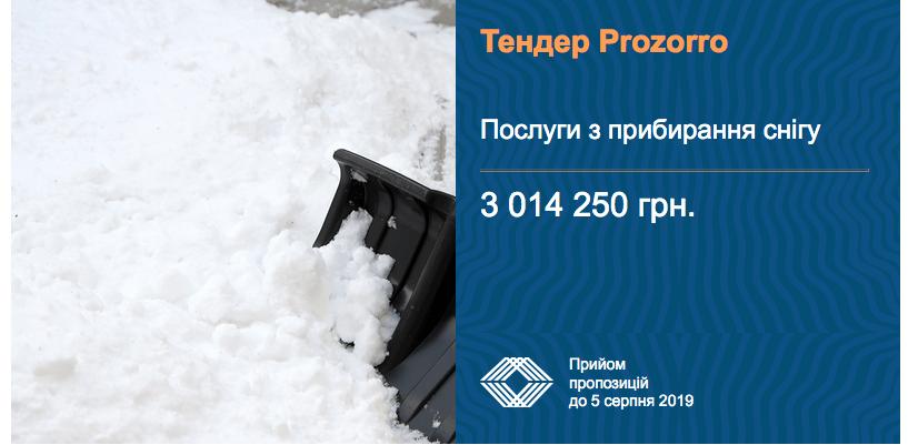 тендер послуги прибирання снігу