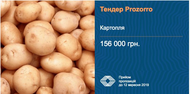 Військова частина проводить закупівлю картоплі