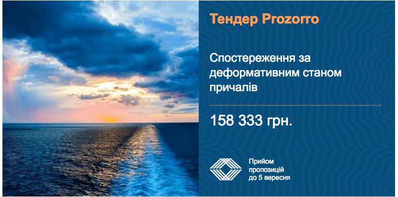 Адміністрація морських портів закуповує послуги спостереження за деформативним станом причалів