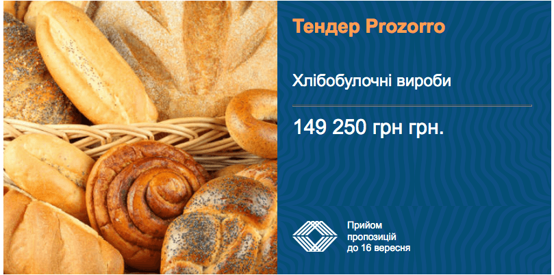 тендер хлібобулочні вироби