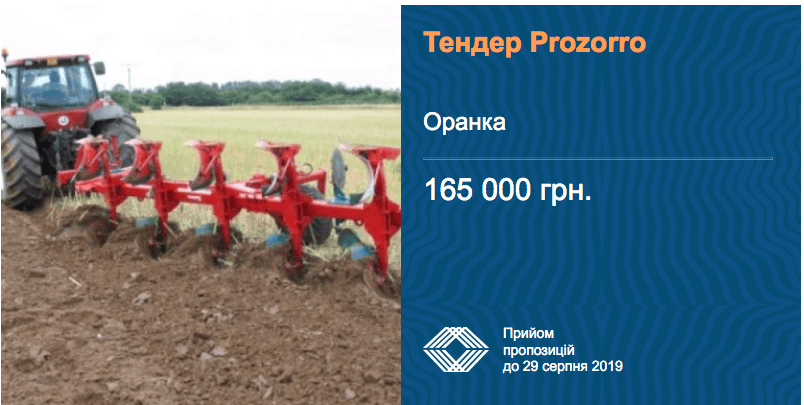 Інститут сільського господарства Степу Національної академії аграрних наук України закуповує послуги оранки