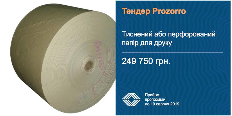 тендер папір для друку