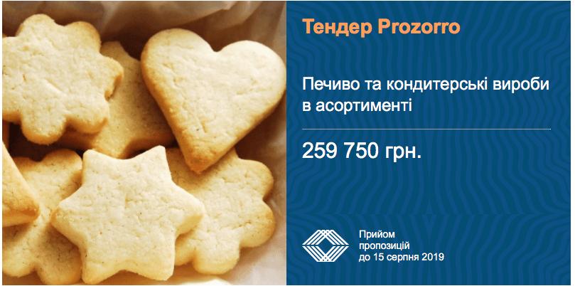 тендер печиво