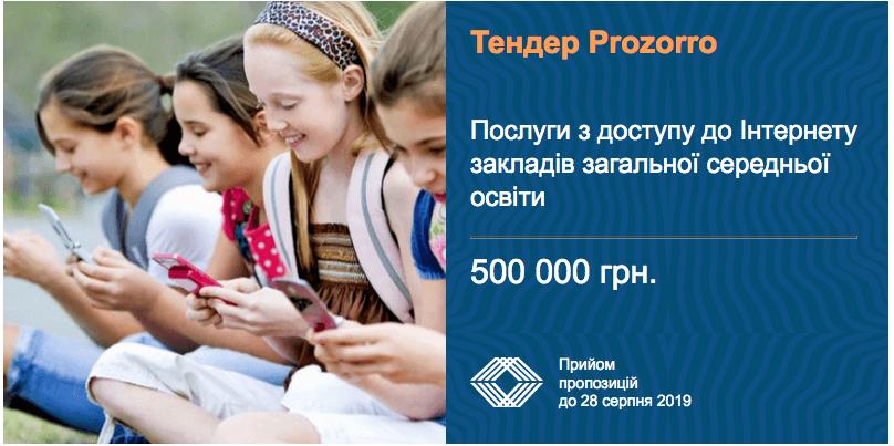 На Інтернет для Конотопських шкіл виділяється 500 тис. грн