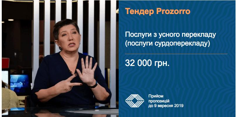 Національна телерадіокомпанія України замовляє послуги сурдоперекладу