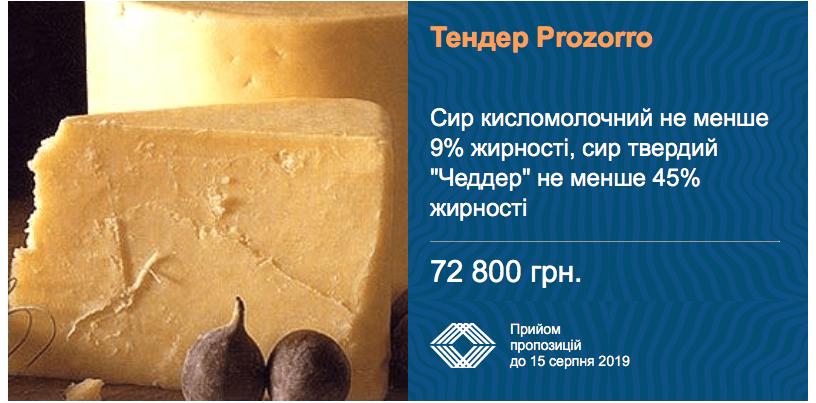 тендер сир