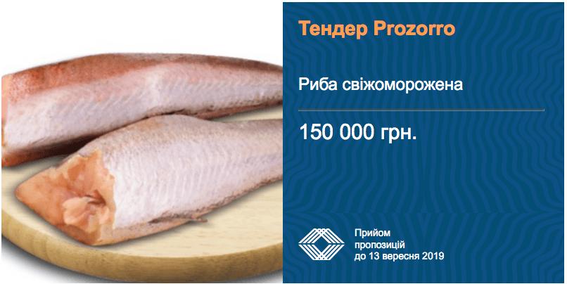 тендер свіжоморожена риба