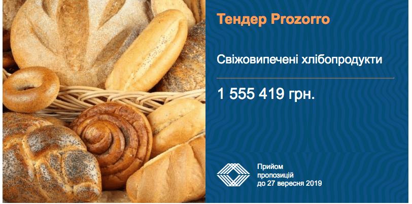 тендер хліб