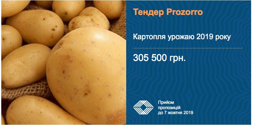 Львівська установа виконання покарань закуповує картоплю