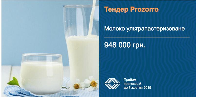тендер молоко пастеризоване