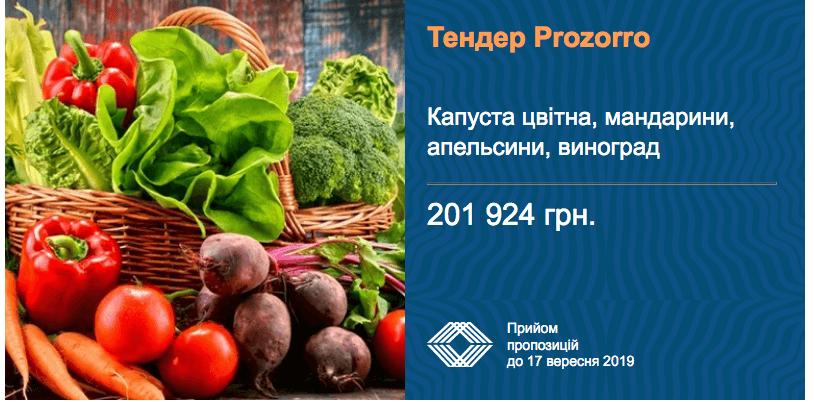 тендер овочі та фрукти