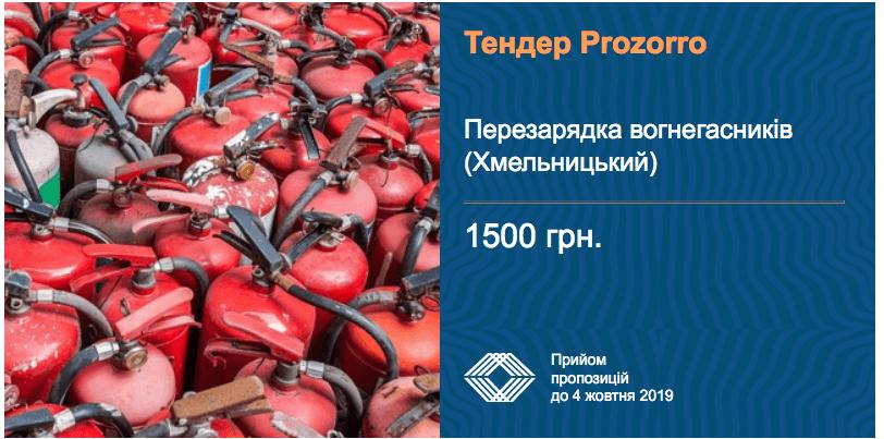 Подільська філія УДЦР закуповує послуги перезарядки вогнегасників (Хмельницький).