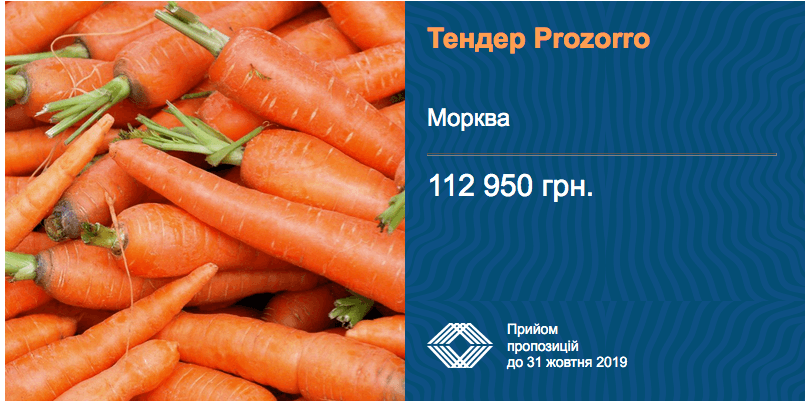 тендер морква