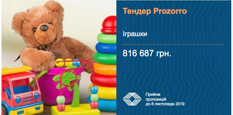 тендер іграшки