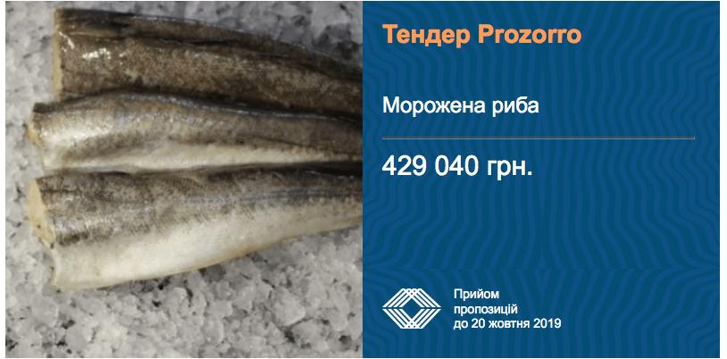 тендер морожена риба