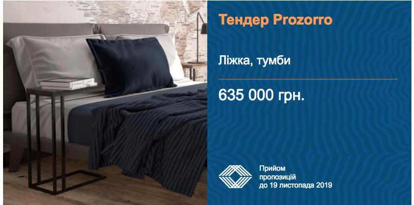 тендер ліжка тумби