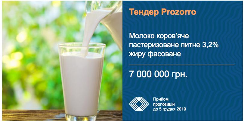 тендер молоко