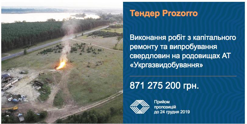 """Планується провести капітальних ремонт свердловин на родовищах АТ """"Укргазвидобування"""""""