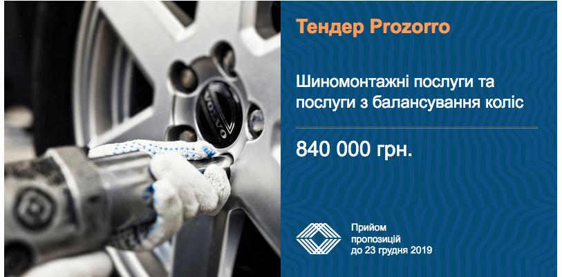 Харківський Шляхрембуд закуповує шиномонтажні послуги