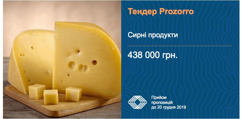 Закуповуються сирні продукти на 438 000 грн