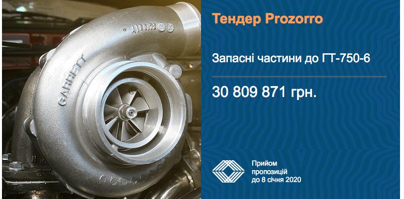 Закуповуються запасні частини до ГТ-750-6