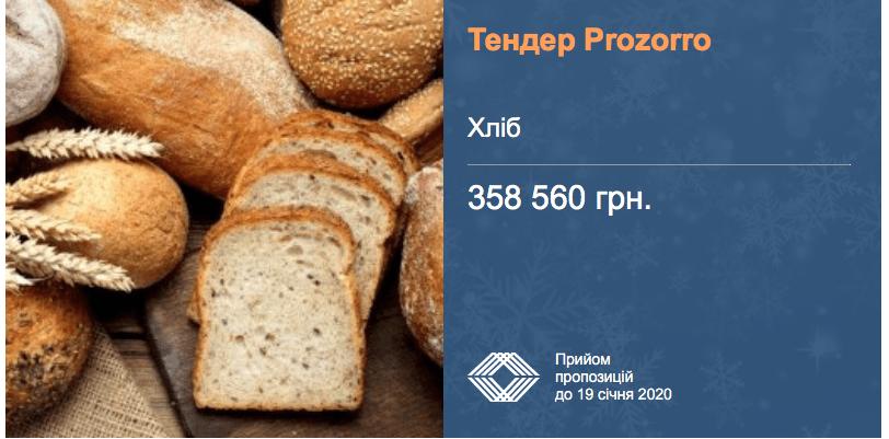 тендер хліб 358 тисяч