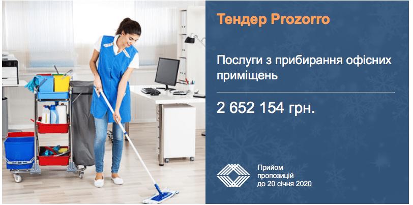 тендер прибирання офісних приміщень