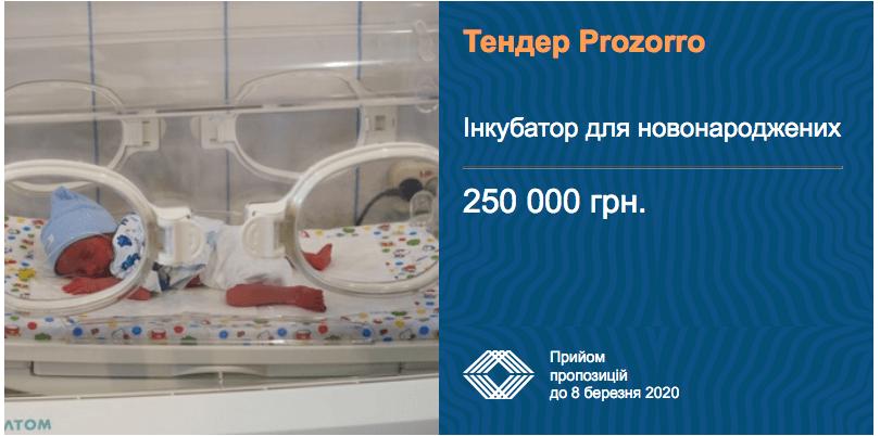 Закуповується інкубатор для новонароджених