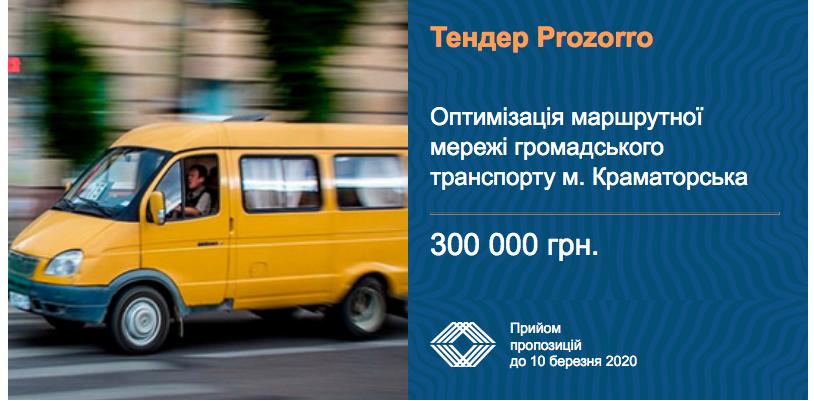 У Краматорську закуповують послуги оптимізації маршрутів громадського транспорту