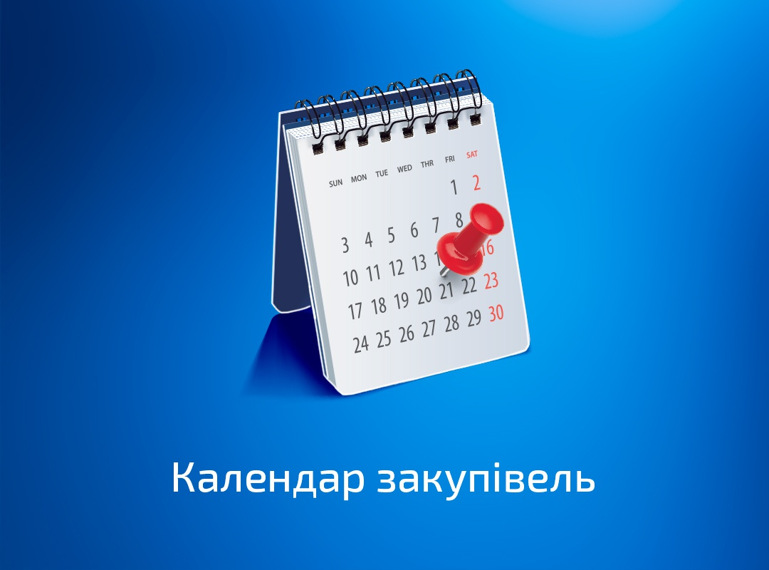 Контролюйте закупівлю в календарі!